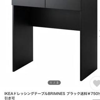 IKEAのドレッサーほぼ新品