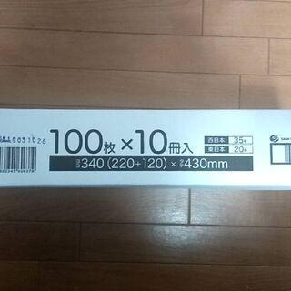 レジ袋 西日本 35号 (東日本20号)  1000枚(10...