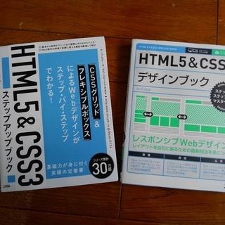 HTML&CSS勉強の本2冊(エビスコム)