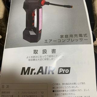 家庭用エアコンプレッサー(空気入れ)