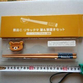 箸 箸置きセット リラックマ
