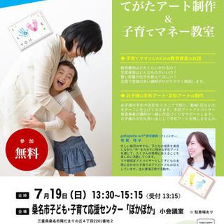 【参加無料】 桑名市開催 7月19日 手形アート&子育てマ…