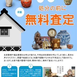 骨董品、古美術品の無料査定サービス
