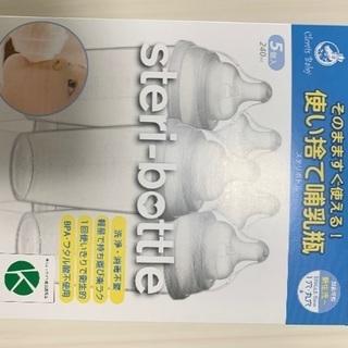 未使用未開封 ステリボトル 使い捨て哺乳瓶  5個入り