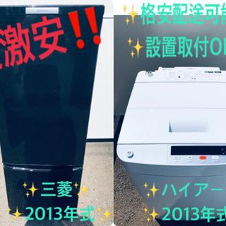 洗濯機/冷蔵庫!!限界価格挑戦★★家電2点セット♪♪