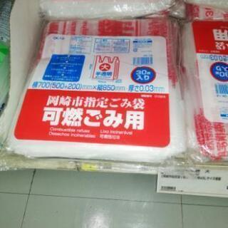 岡崎市の可燃用ゴミ袋(大)45L     30枚