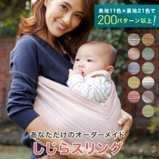 赤ちゃん抱っこひも