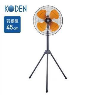 工業用扇風機 KODEN 羽根径45cm
