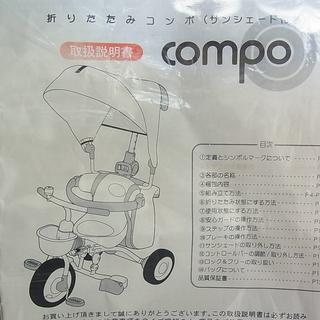三輪車 ides アイデス 折りたたみコンポ サンシェード付き COMPO ペダルフリー機能 かじ取り コントロールバー付き ミニー minnie - 売ります・あげます