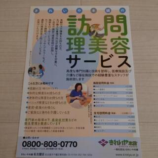 訪問理美容師募集、時給1000円~