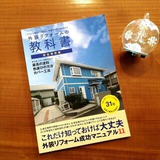 【雑誌プレゼント】外壁塗装・屋根塗装をお考えの方へ