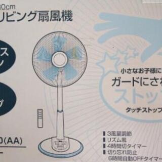 YAMAZEN  YLR- DT30 扇風機
