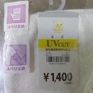 日焼け防止長手袋 - 札幌市