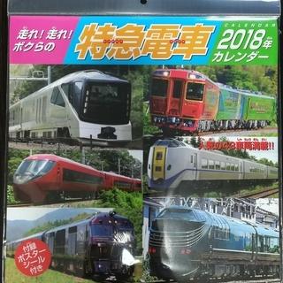 特急電車カレンダー