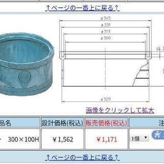 雨水ます用アジャスター300×100mm2個セット