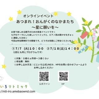 【オンライン】7/18参加無料♪読み聞かせコンサート&リトミック♪