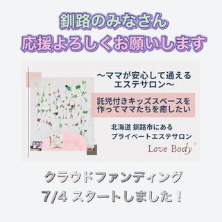 【釧路市エステサロン】託児付きキッズスペースを作りたい!
