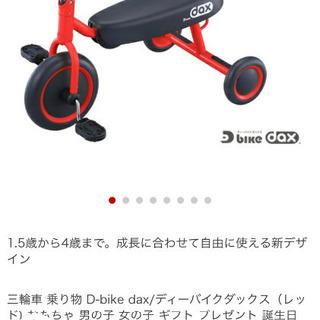 8/8迄 D-bike dax ディーダックス レッド