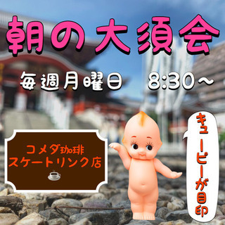 【愛知・名古屋】朝の大須会(朝活交流会)
