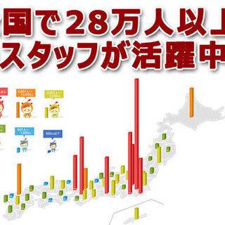 単発!熊本市・7月7日限定のお仕事♪♪ スポットラウンダー募集!