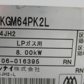 リンナイ ガステーブル LP プロパン用 2019年製 パステルピンク KGM64PK2L 水なし片面グリル ガス台 西岡店 - 売ります・あげます