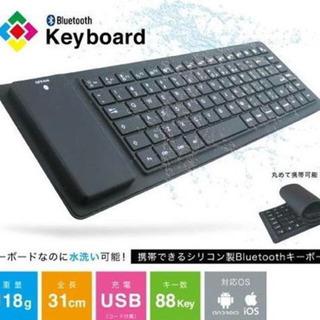 【未開封】【箱付き】水洗い可能 薄型ブルートゥースキーボード