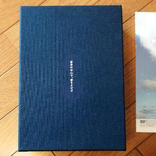 「世界の中心で,愛をさけぶ 完全予約限定生産DVD-BOX