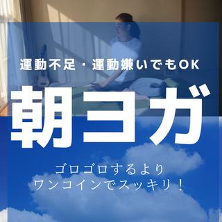 【ワンコイン500円】トツカヨガ  オンラインZOOMを使った簡...