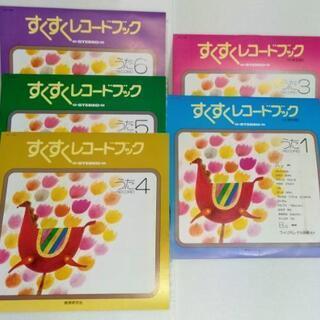 すくすくレコードブック1〜6