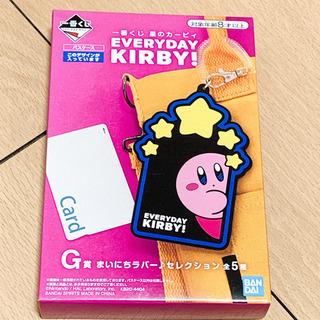 カービィ一番くじ  G賞 まいにちラバー♪セレクションパスケース