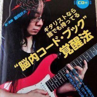 ギター教則本セット売ります