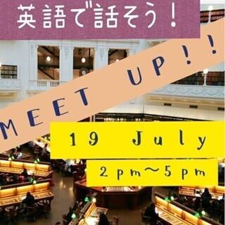 英語で話そう!!!Meet up !!! 19th of Jul...
