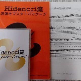 Hidenori速弾きマスターパッケージ売ります。