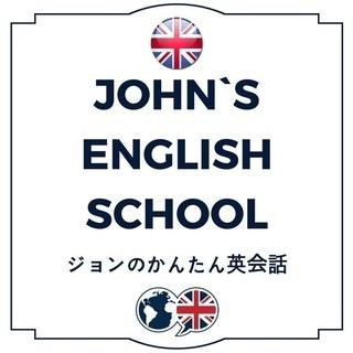 「ジョンのかんたん英会話スクール」オンラインレッスンもあります!...