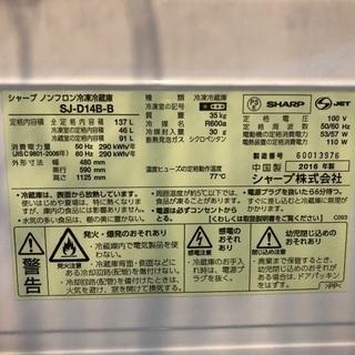 シャープSHARP2ドア冷蔵庫SJ-D14B