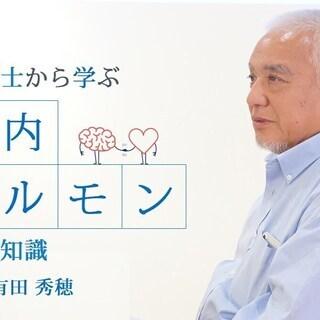 【1/31】【オンライン】医学博士:有田秀穂から学ぶ「脳内ホルモンの基礎知識」の画像
