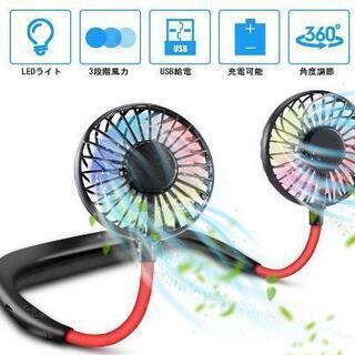 首掛け扇風機 小型 充電式 携帯扇風機 首掛け ポータブル扇風機