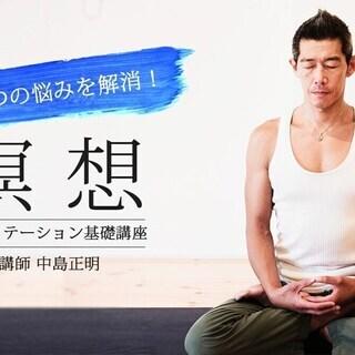 【オンライン】【8/9】5つの悩み解消!瞑想|メディテーション基礎講座