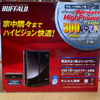 WiFiルーター 受信機セット