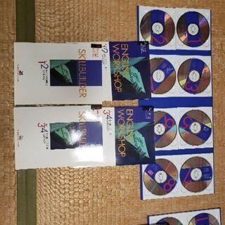 英語教材(CD16枚付き)
