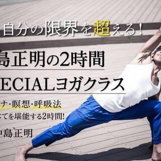 【8/15】自分の限界を突破する!中島正明2時間のスペシャルヨガクラス