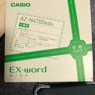 CASIO 電子辞書 値引きします‼️ − 北海道