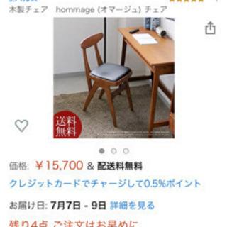 【値下げ】椅子 2個セットテレワーク用