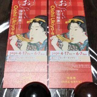 おいしい浮世絵展 招待券 2枚セット(バラ売り可)