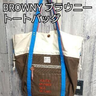 ブラウニーのトートバッグ  新品未使用品