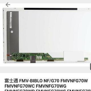 FMV-BIBLO NF/G70 新品未使用液晶パネルと中古パネ...