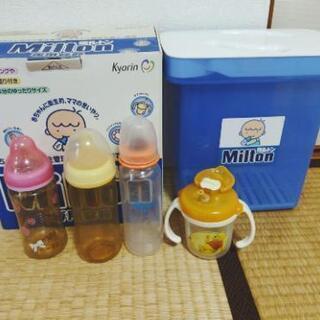 ミルトン消毒専用容器 哺乳瓶3個 ストローマグセット