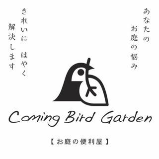 """お庭専門の便利屋さん!! """"ComingBirdGarden"""" ..."""