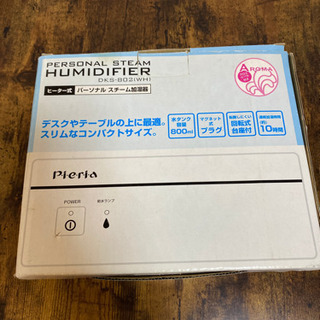 humidifier dks-802 ヒーター式 スチーム加湿器
