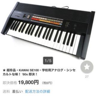 ピアノKAWAI SE100